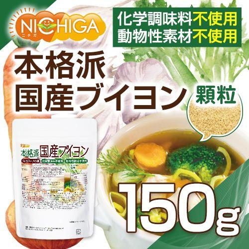 洋風スープの素 本格派国産ブイヨン 150g 【メール便選択で送料無料】 化学調味料無添加 [03][05] NICHIGA(ニチガ)
