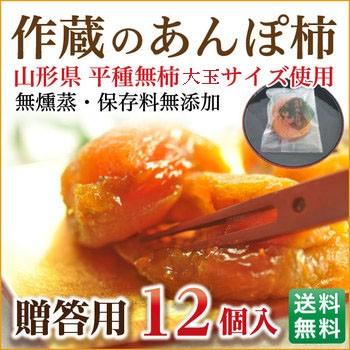 あんぽ柿 作蔵のあんぽ柿 ギフト 無燻蒸・保存料無添加 日本伝統のドライフルーツ カキ お歳暮 常温便