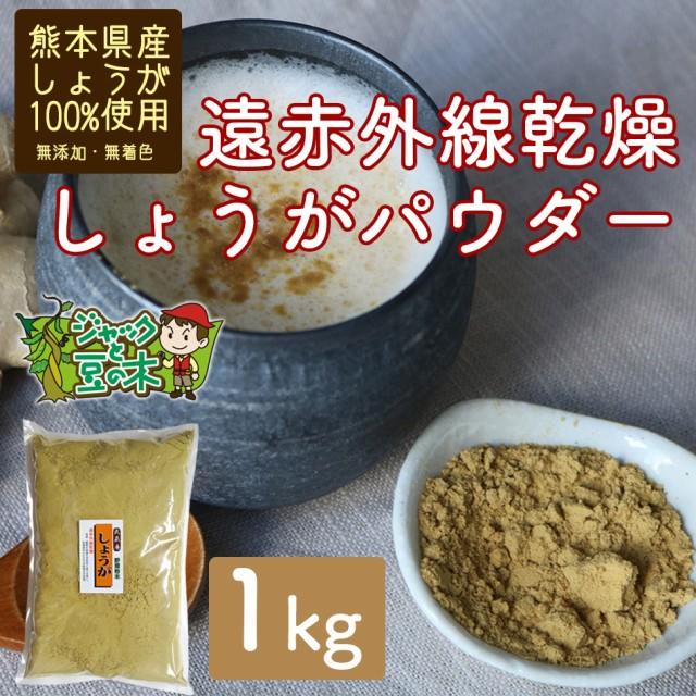 業務用 武蔵庵 遠赤乾燥生姜粉末 1kg 無添加・無着色 野菜粉末