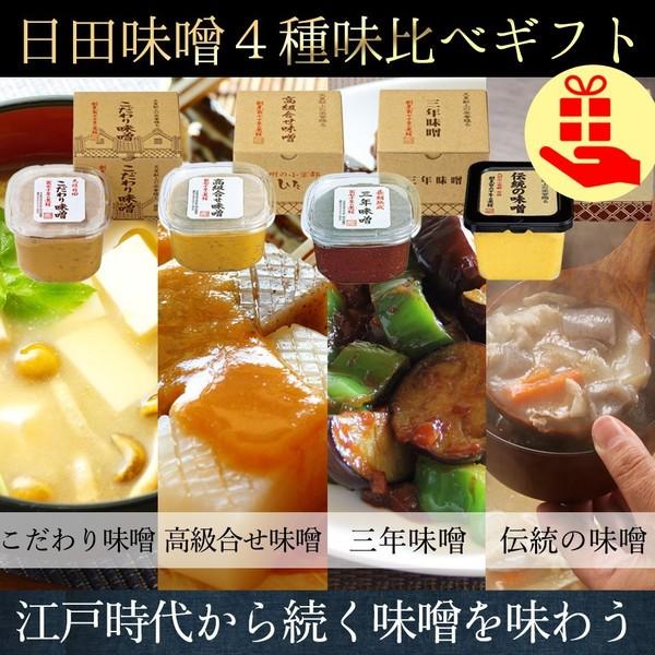 日田醤油「最高級味噌味比べセット」  天皇献上の栄誉賜る老舗の味 ギフトの場合は箱代+108円
