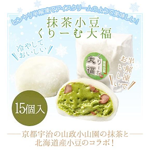 抹茶小豆くりーむ大福 15個入