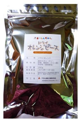 世界美食探究 タイ産 濃厚オレンジピース(実) 250g  【全国宅配便 送料無料】 【ドライフルーツ】