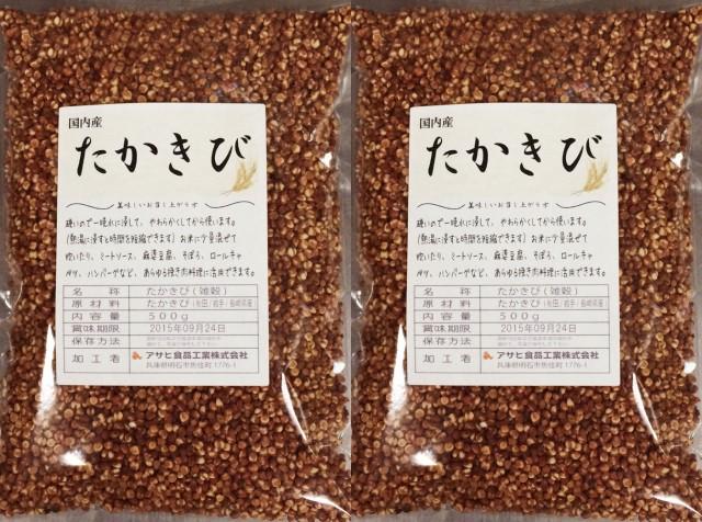 豆力 こだわりの国産たかきび 1kg(500g×2袋)     【全国宅配便 送料無料】 【雑穀 古代米 黍】
