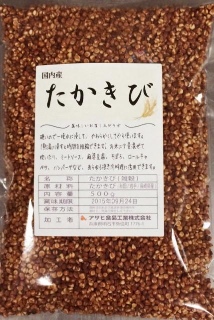 豆力 こだわりの国産たかきび 500g     【全国宅配便 送料無料】 【雑穀 古代米 黍】