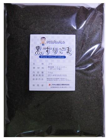 胡麻屋の底力 香る黒すりごま 1kg     【全国宅配便 送料無料】【胡麻 国内加工 業務用】