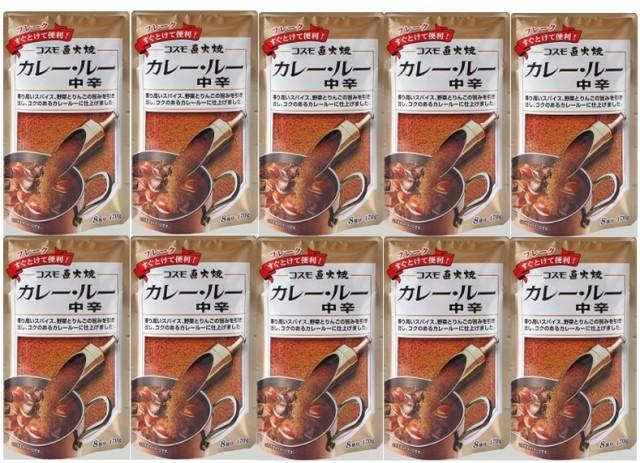 コスモ直火焼 カレールー 中辛 170g×10袋     【全国宅配便 送料無料】【コスモ食品 フレーク】
