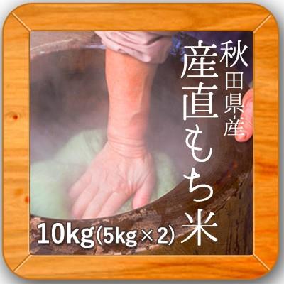 【1年産 秋田県産 産直もち 白米10kg】 (5kg×2)もち米 10kg 送料無料 餅 米 モチ米 糯米