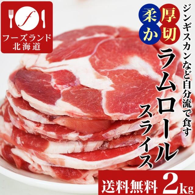 ジンギスカン 2kg 味付け無し 厚切ラムロール巻きスライス ラム肉 仔羊(切れ端が入り)[焼肉/BBQ/バーベキュー/ジンギスカン][仔羊肉]