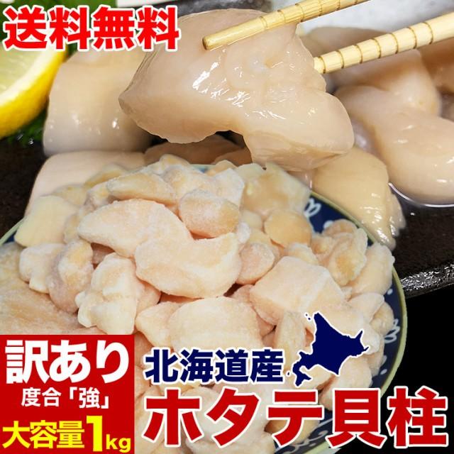 【送料無料】訳訳ホタテ貝柱玉冷約1kg分(冷凍)[ほたて/帆立](のしOK)