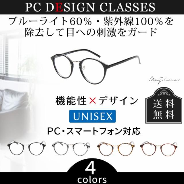 PCメガネ ブル—ライトカット率60% パソコンメガネ 眼鏡 男女兼用 ボストンタイプ 青色光カット 紫外線カット ケース付き