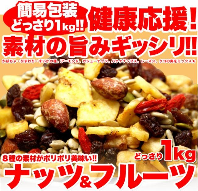 【送料無料】【同梱不可】【メガ盛り】健康応援 ナッツ&ドライフルーツどっさり1kg (SM00010045)