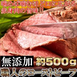【送料無料】【同梱不可】【無添加】職人のローストビーフ約500g コーンフェッドビーフをじっくり熟成 (NK00000065)