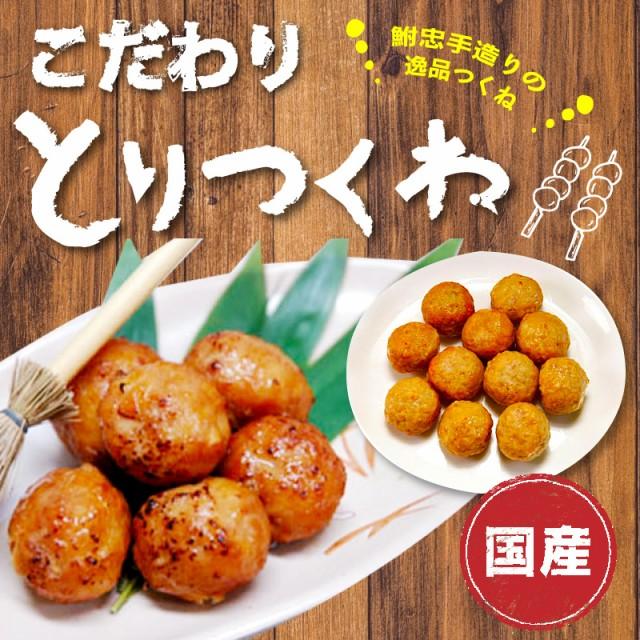 国産鶏使用 鶏つくね 約13g 1kg【だんご】【鶏肉】(fn70602) 鍋やおでん、お弁当に