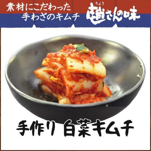 趙さんの味 手作り白菜キムチ 500g【趙さんの味】【他の商品との同梱不可】
