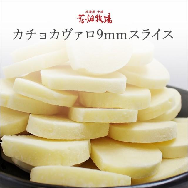 花畑牧場 【業務用】カチョカヴァロ チーズ 9mmスライス 1kg