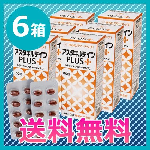 【送料無料】アスタキルテインPLUS60×6箱セット/