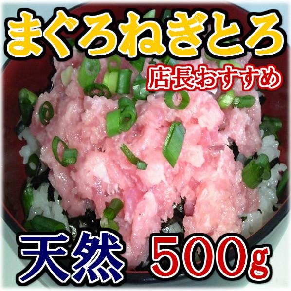 送料無料 セット売り 天然 マグロ ネギトロ丼 業務用 (500g×5個) のし対応 お歳暮 お中元 ギフト BBQ 魚介