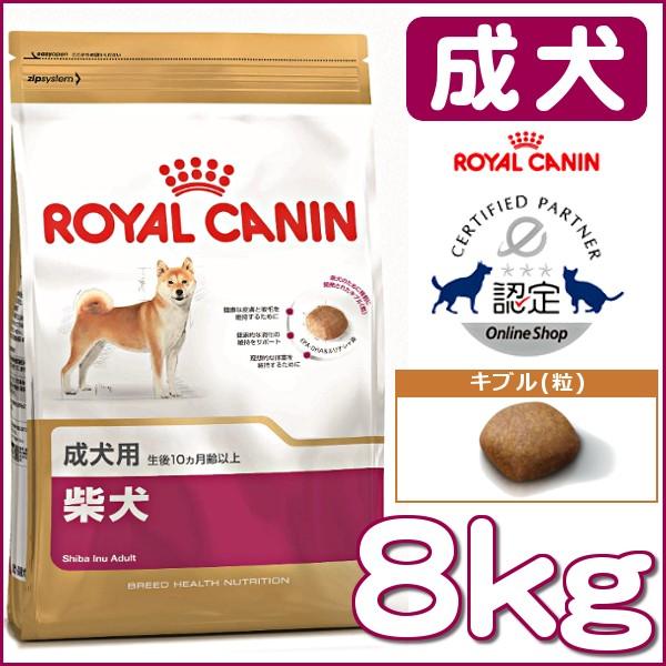 ロイヤルカナン 柴犬 成犬・高齢犬用 8kg ドッグフード 犬 ペット用品 プラザセレクト 送料無料