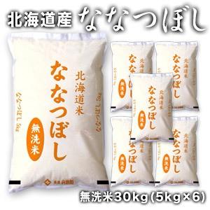 【送料無料】[令和2年産]北海道産 ななつぼし 無洗米30kg[5kg×6]【5〜8営業日以内に出荷】