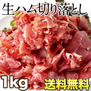 【送料無料】 生ハム切り落とし1kg [500g×2P] 【1〜2営業日以内に出荷】big_dr