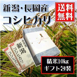 のし可 新潟産コシヒカリ(長岡産) 包装ギフト米 10kg(5kg×2) 送料無料(本州のみ)