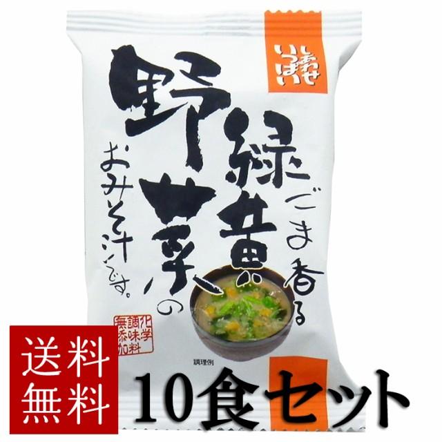 コスモス食品 送料無料 化学調味料無添加 フリーズドライ 味噌汁 ごま香る緑黄野菜のおみそ汁 10食セット