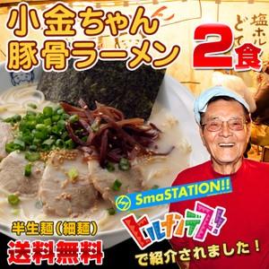 博多の行列屋台 小金ちゃん 豚骨ラーメン お試しセット 2食入 ご当地ラーメン 有名店ラーメン
