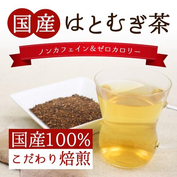 【まとめ買い・送料無料】国産はとむぎ茶 50個入×5袋セット (はと麦茶 はとむぎ茶 国産 ノンカフェイン ティーパック ティーバッグ お茶