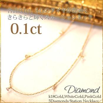 ステーション ネックレス レディース チェーン ダイヤモンド K18 ゴールド 0.1ct