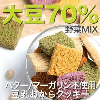 豆乳おからクッキー 野菜MIX(1袋20枚) バター マーガリン 卵 牛乳 不使用 香料 保存料 無添加