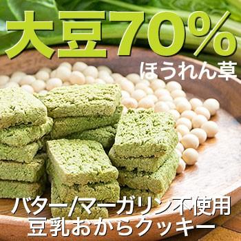 豆乳おからクッキー ほうれん草(1袋20枚) バター マーガリン 卵 牛乳 不使用 香料 保存料 無添加