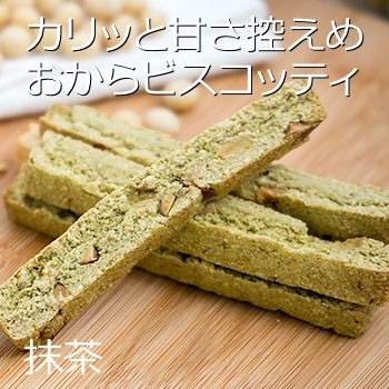 ハード食感の豆乳おからクッキー 抹茶ビスコッティ/バター マーガリン 卵 牛乳 不使用 香料 保存料 無添加
