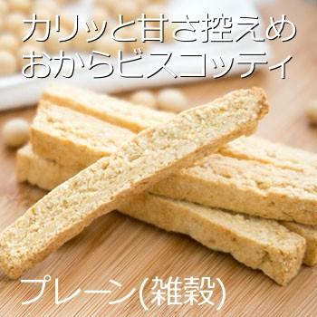 ハード食感の豆乳おからクッキー 雑穀ビスコッティ/バター マーガリン 卵 牛乳 不使用 香料 保存料 無添加