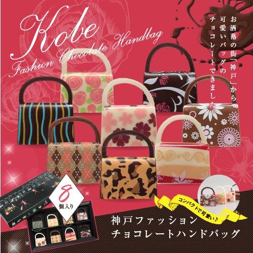 ホワイトデー 神戸ファッションチョコレート 8個入り ハンドバッグ