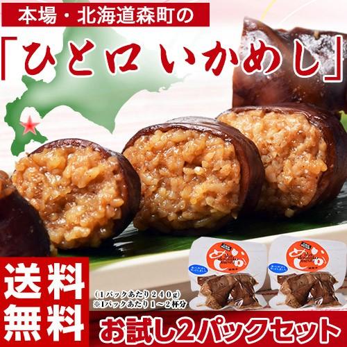 北海道・森町名産 『ひと口いか飯』 240g×2P 送料無料 ゆうパケット ※常温
