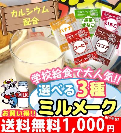 ミルメーク!お好きな3袋でメール便送料無料 お試し 1000円ポッキリセール (コーヒー・ココア・イチゴ・バナナ)