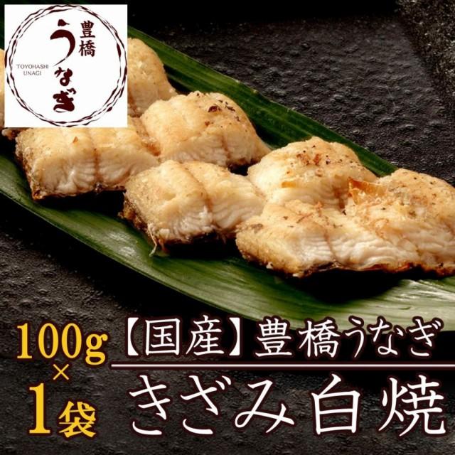 豊橋うなぎ白焼き きざみ 100-120g×1袋 国産 ウナギ 鰻 送料無料