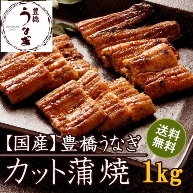 豊橋うなぎ蒲焼き カット1kg メガ盛り 1枚45-65g 国産 ウナギ 鰻 送料無料