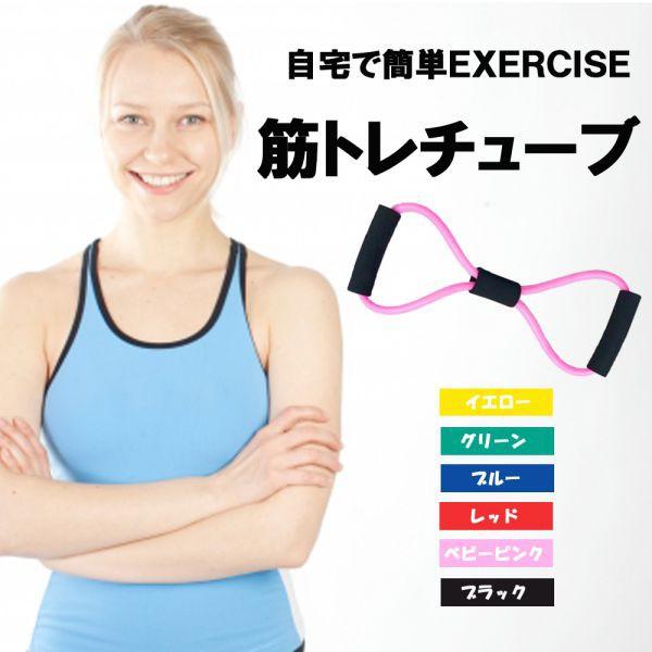 筋トレ トレーニング チューブ エクササイズ ダイエット 器具 シェイプアップ ゴム フィットネス 送料無料