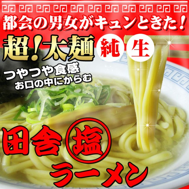 送料無料 純生田舎 塩ラーメン 5人前スープ付 1000円 ぽっきり ポッキリ