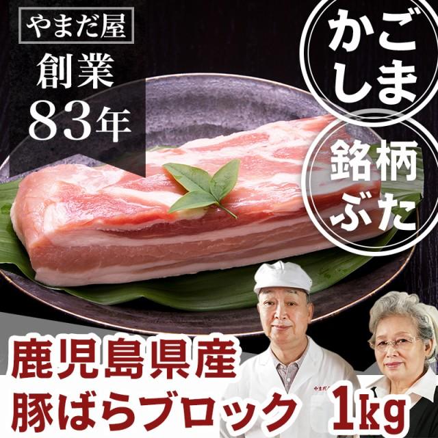 九州産 銘柄豚 ブランド豚 ぶた肉 豚肉 鹿児島県産 国産豚 はいからポーク チャーシュー 角煮用 ブロック 豚ばら 豚バラ かたまり 1kg