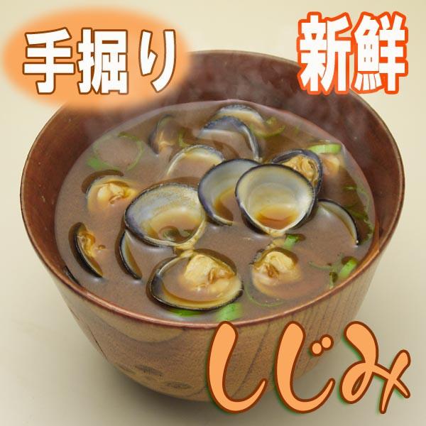 桑名産 手掘り しじみ(蜆) 150g 砂抜き済だからとっても便利♪ 産地直送 貝 お礼に みそ汁に スープに パスタに お試し♪[いなべ冷凍]