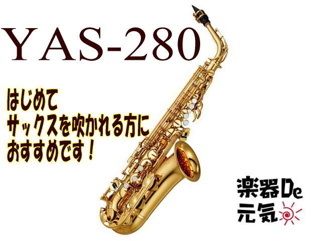 ヤマハ アルトサクソフォン スタンダード YAS-280