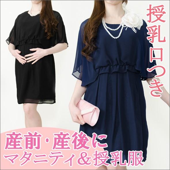 産前産後に使えるマタニティウェア♪ふんわりシフォン素材のAラインケープワンピース[M/L](c584313)妊婦服 授乳服