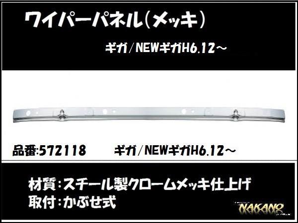 いすゞ いすゞ ギガ メッキバンパー : dena-ec.com
