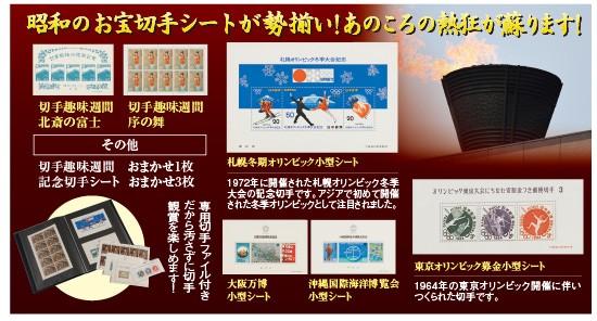 懐かしの昭和切手シートコレク...