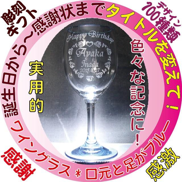 【名入れ・彫刻ギフト】ワイングラス/シングル/ブルー/ペアーOK◆名入れグラス、誕生日プレゼント、結婚祝い、父の日、母の日