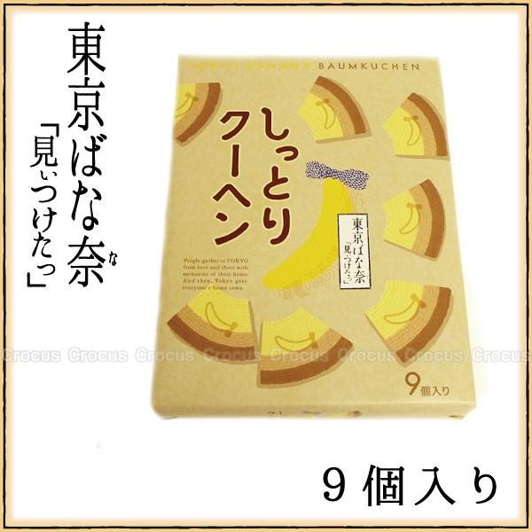 東京ばな奈 しっとりクーヘン(カットタイプ) 9個入り プレゼント ギフト