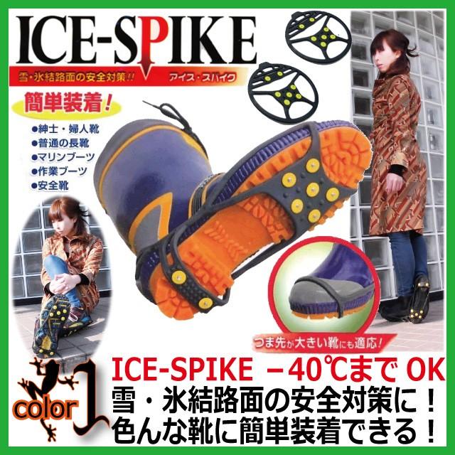アイススパイク モリト 雪・氷結路面の安全対策 ,40度まで耐寒ゴム使用・滑り止め用品 【メール便対応商品】 雪道・靴滑り止め アイススパイク モリト 雪・氷結路面の