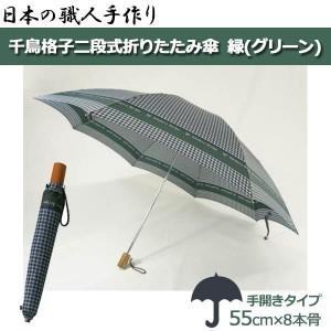★「日本の職人手作り/千鳥格子二段式折りたたみ傘(グリーン・手開き) 1個」[送料無料]雨の日を優雅に&お洒落に!熟練の職人手作り